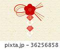 梅 年賀状 和風のイラスト 36256858