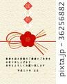 梅 年賀状 和風のイラスト 36256882