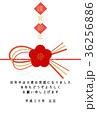 梅 年賀状 和風のイラスト 36256886