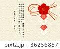 梅 年賀状 和風のイラスト 36256887