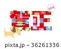 年賀状 戌年 賀正のイラスト 36261336