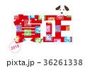 年賀状 戌年 賀正のイラスト 36261338