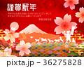 戌 戌年 富士山のイラスト 36275828