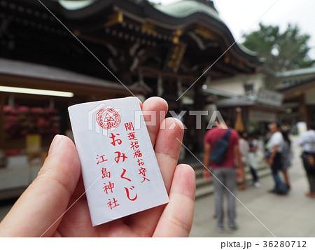 江島神社、開運招福お守入おみくじ、江ノ島、神奈川県、日本 36280712