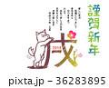 年賀状 戌年 犬のイラスト 36283895