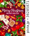 クリスマス ポスター 張り紙のイラスト 36285871