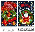 クリスマス プレゼント 贈り物のイラスト 36285886