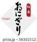 おにぎり 筆文字 Onigiriのイラスト 36302512