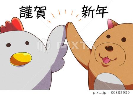 鶏と犬のハイタッチ 36302939