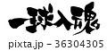 筆文字 一球入魂 プロモーション イラスト 36304305