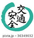 書道:交通安全-デザイン丸-01緑 36349032