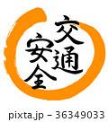 書道:交通安全-デザイン丸-02橙 36349033