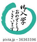 書道:御入学おめ-デザイン-01 36363396