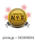 平成29年度卒業記念メダル 36369604
