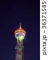 博多港のシンボル  博多ポートタワーの夜景 36371585