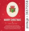 クリスマス お祝い 祝いのイラスト 36375558