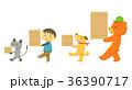 引っ越し(男の子) 36390717