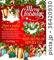 クリスマス プレゼント 贈り物のイラスト 36420930