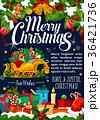 クリスマス グリーティング ベクトルのイラスト 36421736