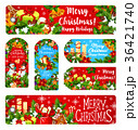 クリスマス グリーティング 願望のイラスト 36421740