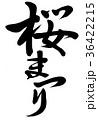 桜まつり 筆文字 文字のイラスト 36422215