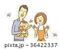 夫婦 子育て 赤ちゃんのイラスト 36422337