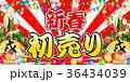 初売り 風船 日の出 背景 36434039