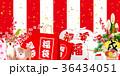 門松 初売り 福袋のイラスト 36434051