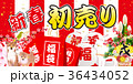 門松 初売り 福袋のイラスト 36434052
