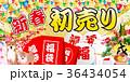 門松 初売り 福袋のイラスト 36434054