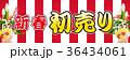 戌 門松 初売りのイラスト 36434061