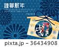 戌 戌年 犬のイラスト 36434908