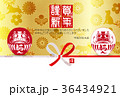 戌年 犬 達磨のイラスト 36434921