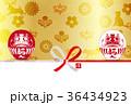 戌年 犬 達磨のイラスト 36434923