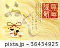 戌 戌年 犬のイラスト 36434925