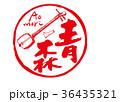 青森 三味線  36435321