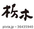 栃木 筆文字 36435940