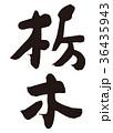 栃木 筆文字 36435943