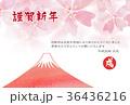 年賀状 戌 桜と富士山水彩 36436216