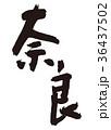 奈良 筆文字 文字のイラスト 36437502