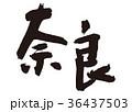 奈良 筆文字 文字のイラスト 36437503