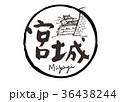 宮城 隅櫓 筆文字 水彩画 36438244