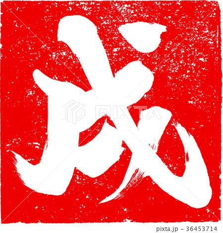 「戌」朱印スタンプ 年賀状用干支筆文字デザイン素材 36453714