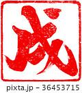 戌 干支 年賀状素材のイラスト 36453715
