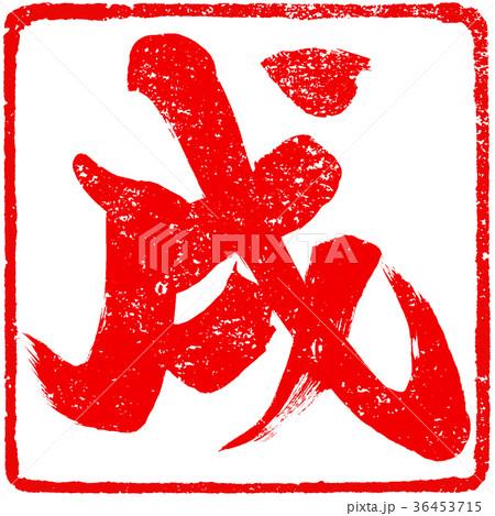 「戌」朱印スタンプ 年賀状用干支筆文字デザイン素材 36453715