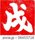 戌 干支 年賀状素材のイラスト 36453716