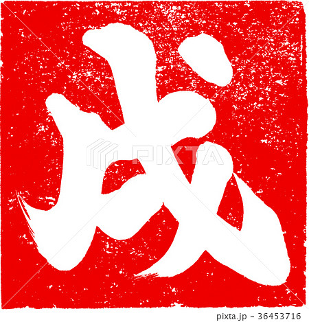 「戌」朱印スタンプ 年賀状用干支筆文字デザイン素材 36453716