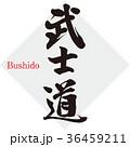 武士道(筆文字・手書き) 36459211