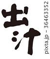 出汁 筆文字 文字のイラスト 36463352
