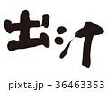 出汁 筆文字 文字のイラスト 36463353